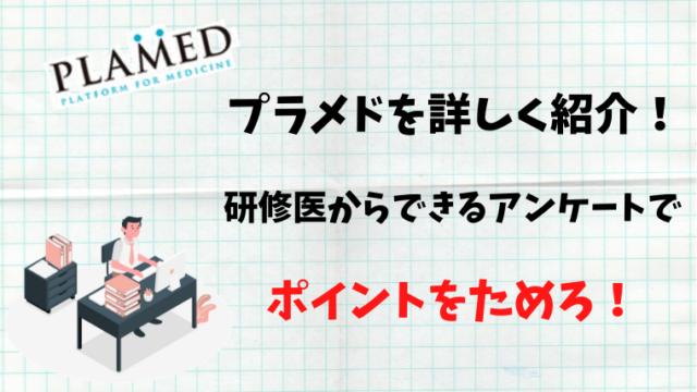 プラメド 紹介 アンケート ポイント