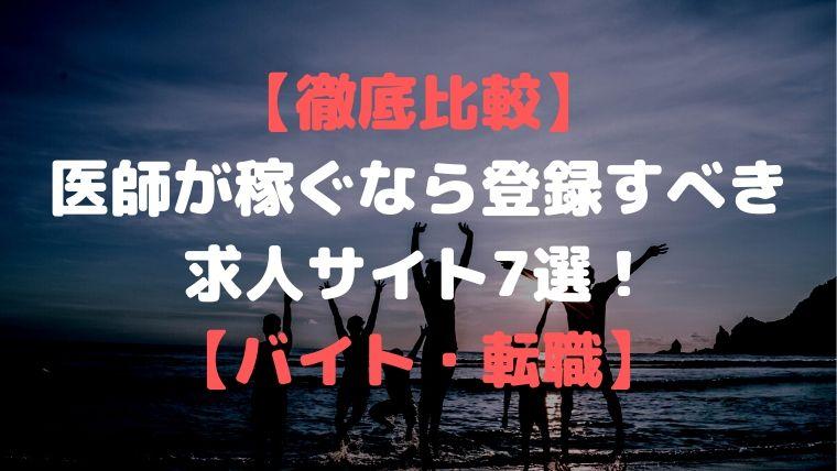 医師 バイト・転職 おすすめ 7選
