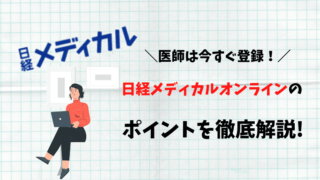 日経メディカルオンライン ポイント 医師