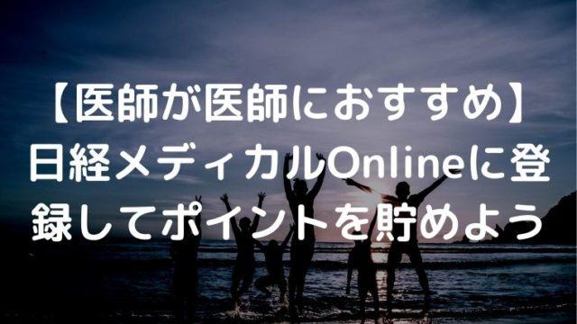 日経メディカルOnline