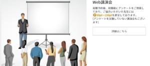 Web講演会