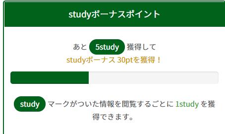 メドピア studyボーナスポイント