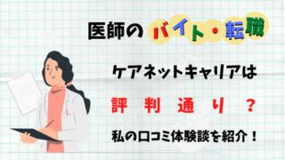 ケアネットキャリア 評判 口コミ 感想