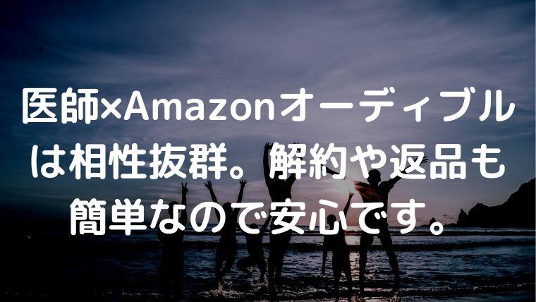 医師 Amazonオーディブル 解約