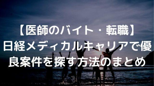 日経メディカルキャリア 医師 バイト