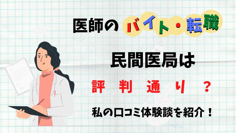 民間医局 評判 口コミ 体験