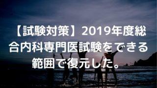 2019年 総合内科専門医試験
