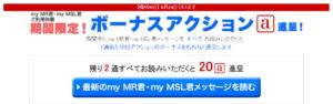 m3 MR君 メッセージ