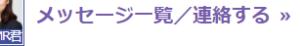 myMR君 メッセージ