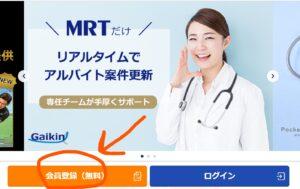 MRT 会員登録