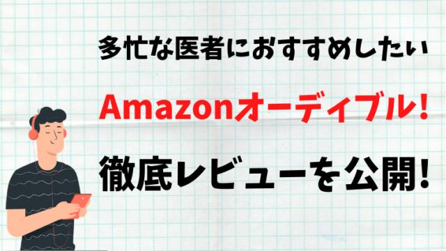 Amazonオーディブル 多忙 医者 読書