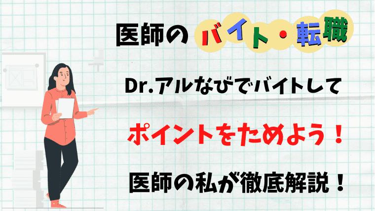 Dr.アルなび ポイント 医師