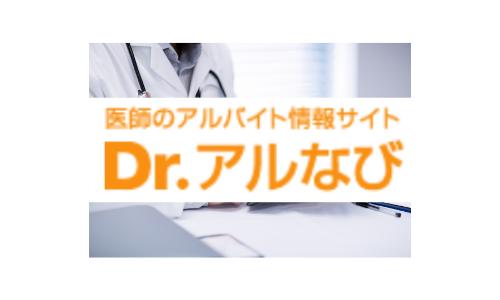 Dr.アルなび