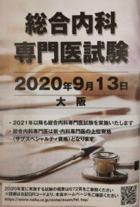2020年度 総合内科専門医試験