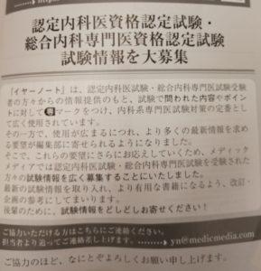 試験情報 募集 イヤーノート