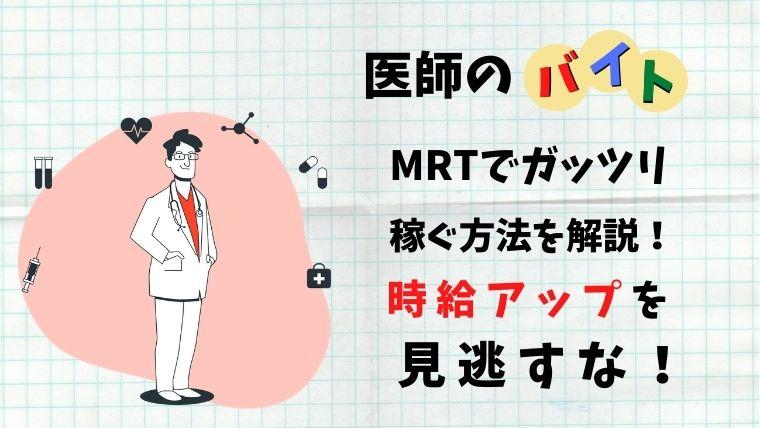 MRT 医師 バイト