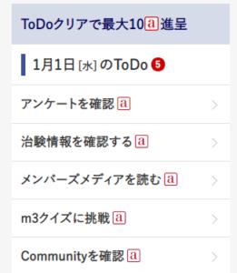 今日のToDo