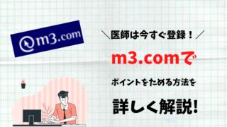 m3.com ポイント 医師 登録