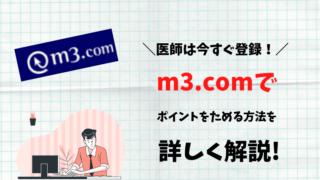 m3.com ポイント 貯め方 医師 登録