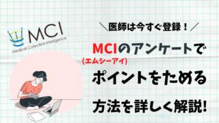 MCI エムシーアイ アンケート ポイント