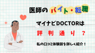 マイナビDOCTOR 評判 医師 求人