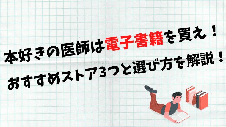 医師 本 電子書籍