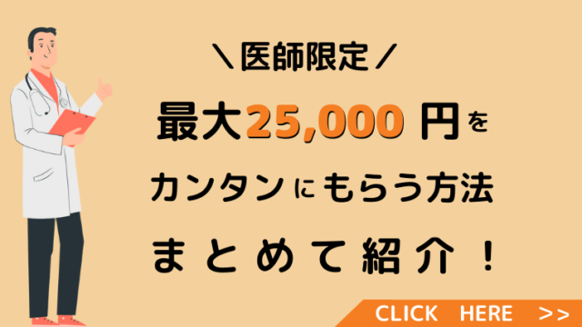 医師 紹介 キャンペーン