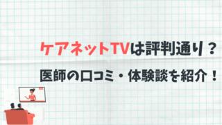 ケアネットTV
