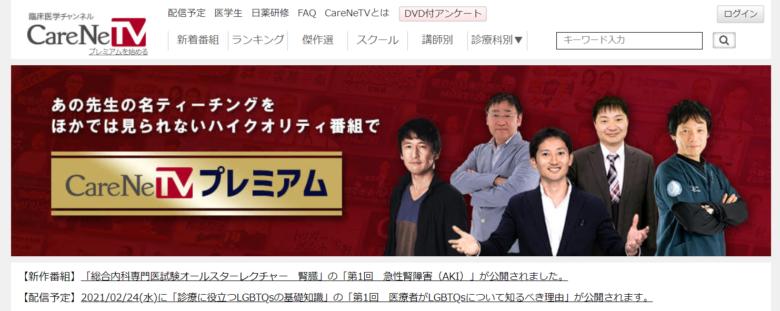 CareNeTV TOP
