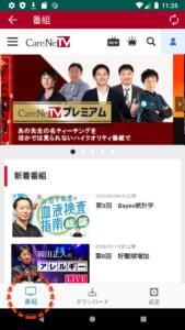 ケアネットTV アプリ