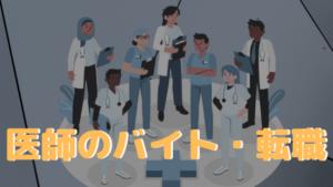 医師のバイト・転職