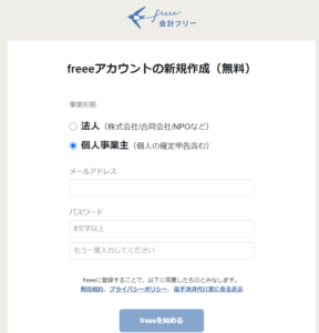 freee 登録