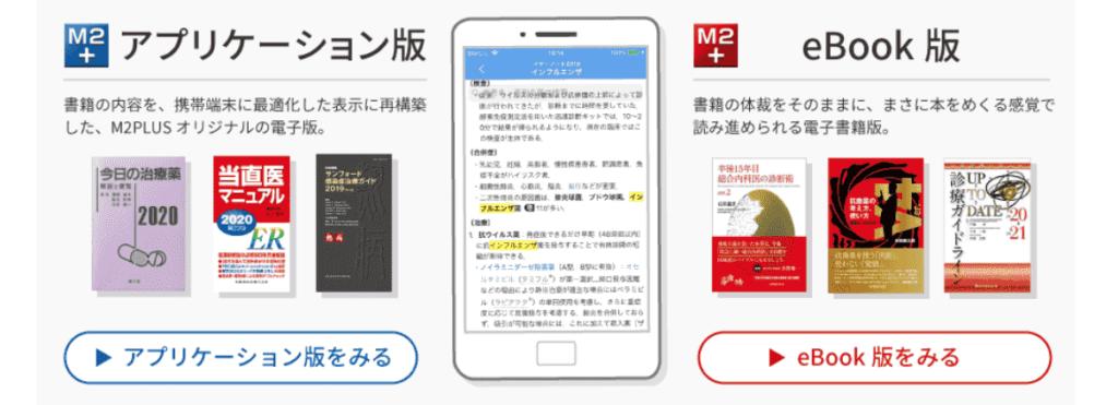 M2PLUS アプリ版 eBOOK版