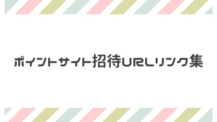 ポイントサイト 招待URLリンク集