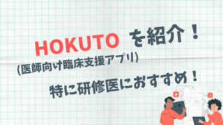 HOKUTO アプリ 紹介