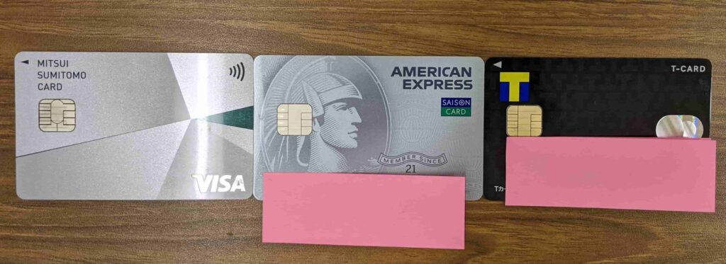 クレジットカード おすすめ 3枚