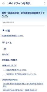 HOKUTO ガイドライン