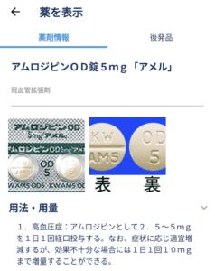 HOKUTO 薬剤情報