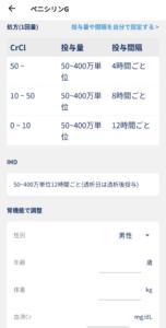 HOKUTO 抗生剤 計算