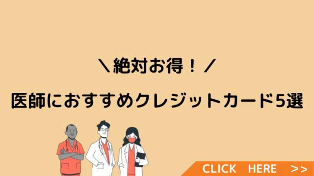 医師 おすすめ クレジットカード 5選