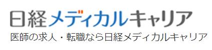 日経メディカルオンライン 日経メディカルキャリア
