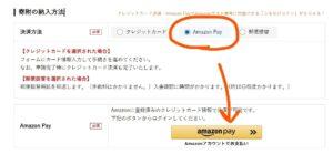 ふるなび AmazonPay 決済方法