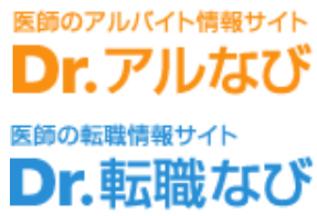 Dr.アルなび Dr.転職なび