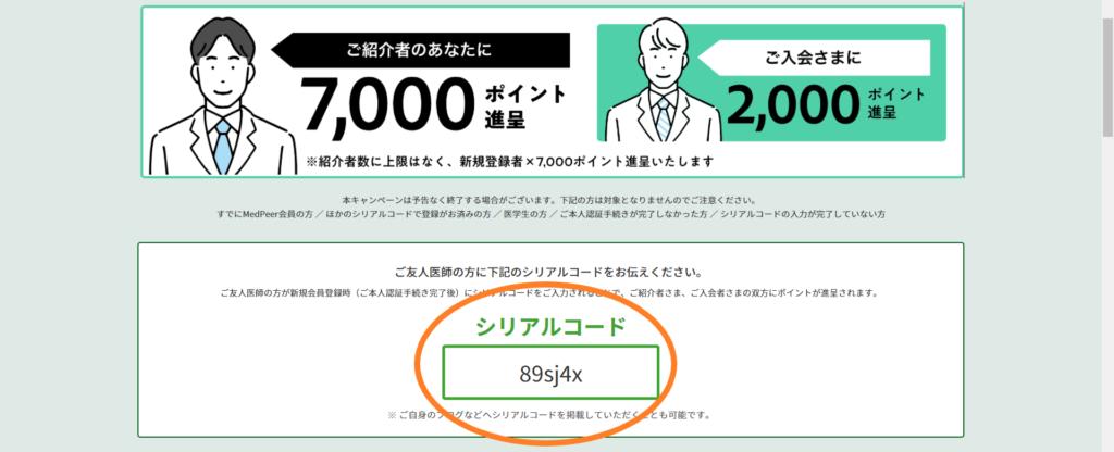 medpeer 紹介コード シリアルコード